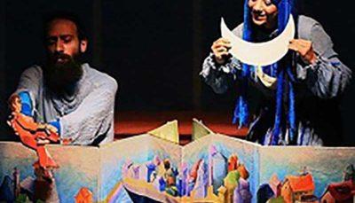 ترکیبی از تئاتر عروسکی ایران و فرانسه در جشنواره تئاتر کودک