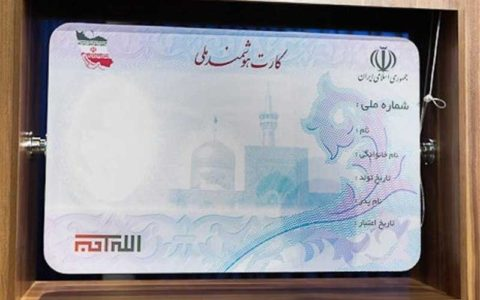 تشریح آخرین وضعیت صدور کارتهای ملی هوشمند