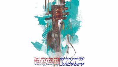جدول برنامههای دوازدهمین جشنواره موسیقی نواحی منتشر شد
