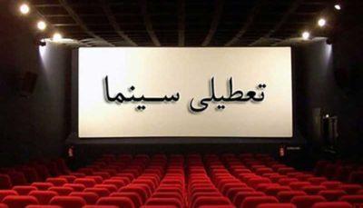 جزییات تعطیلی سینماها در ۱۵ آبان