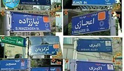 دلایل حذف کلمه شهید از تابلوی برخی معابر پایتخت مشخص شد