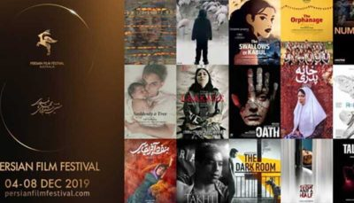 سینمای ایران مسافر استرالیا شد
