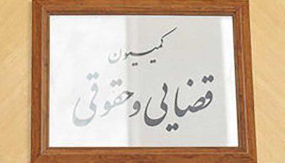 طرح ممنوعیت پخش اعترافات از صداوسیما در دستور کار کمیسیون حقوقی قرار دارد