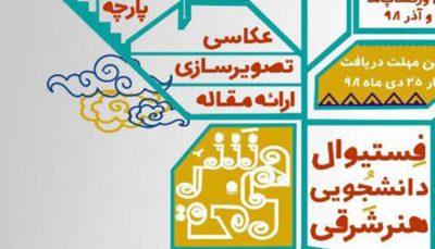 فستیوال دانشجویی هنر شرقی برگزار میشود