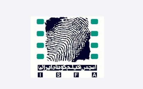 نمایش ۴ فیلم کوتاه در کانون فیلم خانه سینما