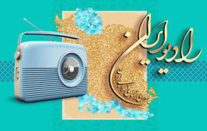 همراه با بیدل دهلوی در برنامه پارسی گویان رادیو ایران