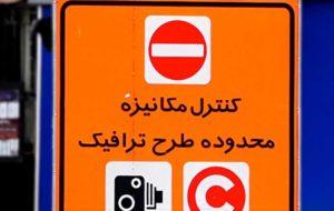 کاهش یک ساعته زمان اجرای طرح ترافیک