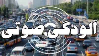 کدام مناطق تهران بیشترین آلودگی صوتی را دارند؟