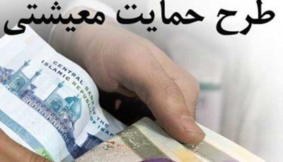 25 میلیون ایرانی مشمول طرح حمایت معیشتی نمیشوند