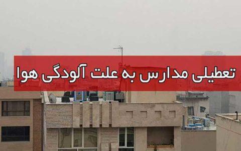 آلایندگی هوا مدارس اصفهان را تعطیل کرد