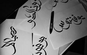 استفاده ابزاری سعودیها از یوونتوس
