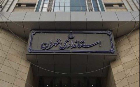 اطلاعیه استانداری تهران درباره انتشار «خبر کذب» تعطیلی دانشگاهها