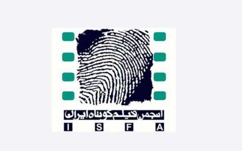 اعتراض ایسفا به معاونت ارزشیابی و نظارت سازمان سینمایی