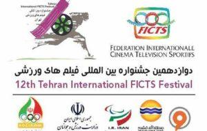 اعلام مستندهای بلند راه یافته به جشنواره فیلم های ورزشی ایران