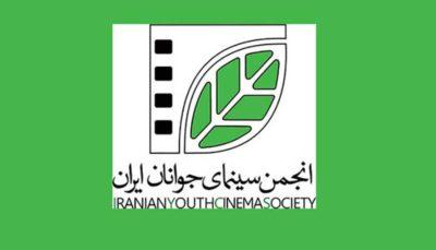 اعلام گزارش عملکرد مالی انجمن سینمای جوانان ایران در ۷ ماه سال ۹۸