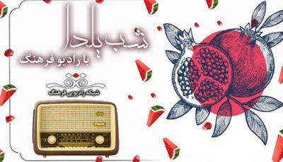 تدارک رادیو فرهنگ برای شب یلدا