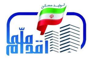 جزییات جدید از وضعیت ثبت نام در مسکن ملی/ ظرفیت ثبت نام در شش استان به پایان رسیده است