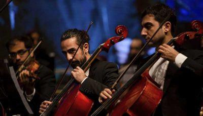 جزییات کنسرت ارکستر ملی اعلام شد