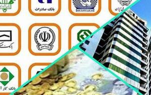 حمایت از حقوق سپردهگذاران در طرح بانکداری