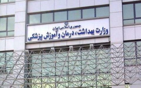 دانشجویان متخلف در زمینه صندلیفروشی دانشگاهها از تحصیل محروم میشوند وزارت بهداشت, پرونده قضایی, صندلی فروشی