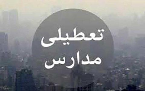 مدارس شهر و جنوب شرق استان تهران به مدت دو روز تعطیل شد