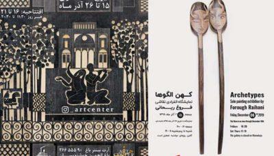 مروری بر آثار ایرج اسکندری در آرت سنتر