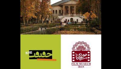 موزه سینما میزبان جشنواره سینما حقیقت شد