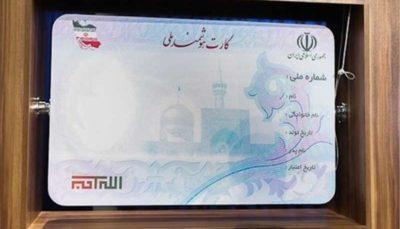 میزان صدور کارت ملی هوشمند، فقط ۵۰ هزار قطعه در ماه