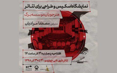 نمایشگاه «اسکیس و طراحی صحنه برای تئاتر» برگزار میشود