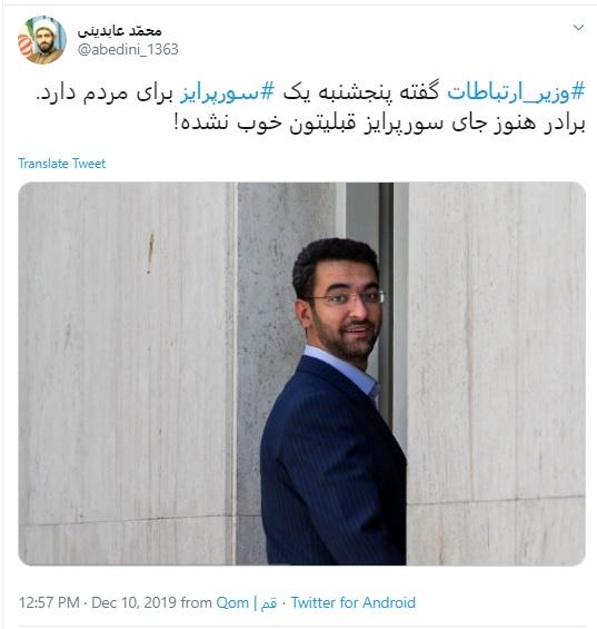 واکنش به سوپرایز آذری جهرمی 1 قطعی اینترنت, آذری جهرمی, وزیر ارتباطات