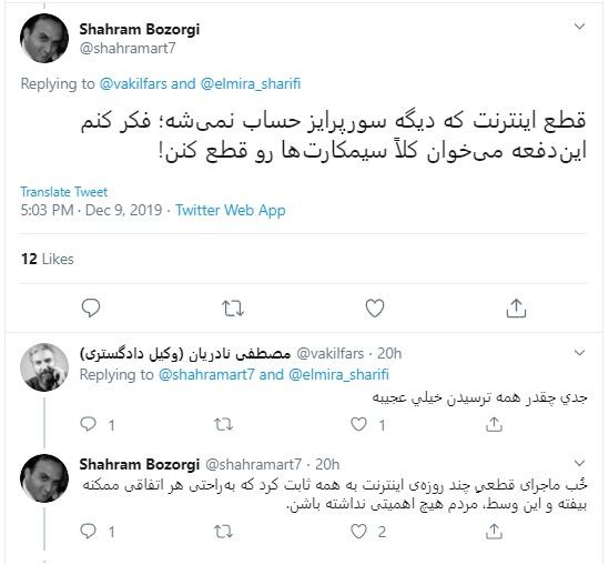 واکنش به سوپرایز آذری جهرمی 2 قطعی اینترنت, آذری جهرمی, وزیر ارتباطات