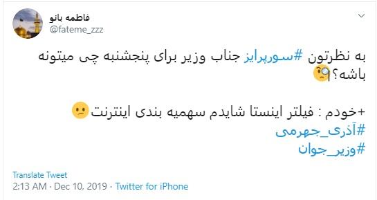 واکنش به سوپرایز آذری جهرمی 3 قطعی اینترنت, آذری جهرمی, وزیر ارتباطات