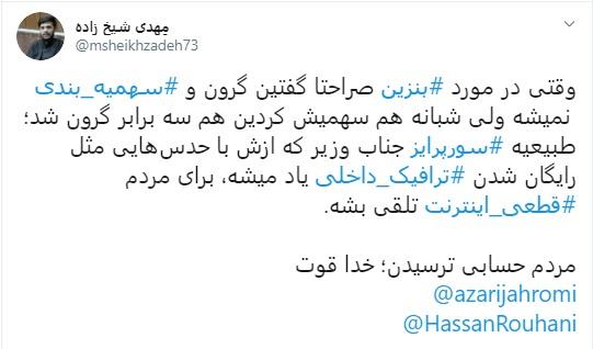 واکنش به سوپرایز آذری جهرمی 5 قطعی اینترنت, آذری جهرمی, وزیر ارتباطات