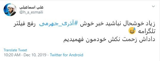 واکنش به سوپرایز آذری جهرمی 6 قطعی اینترنت, آذری جهرمی, وزیر ارتباطات