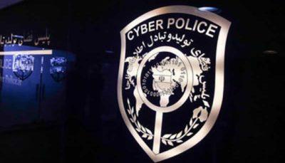 پلیس فتا هیچگونه ایمیلی تحت سرویسهای Gmail ، Yahoo, hotmail ندارد