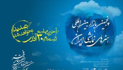۳۰ آذر آخرین مهلت ثبت نام در بازار بینالمللی هنرهای نمایشی ایران