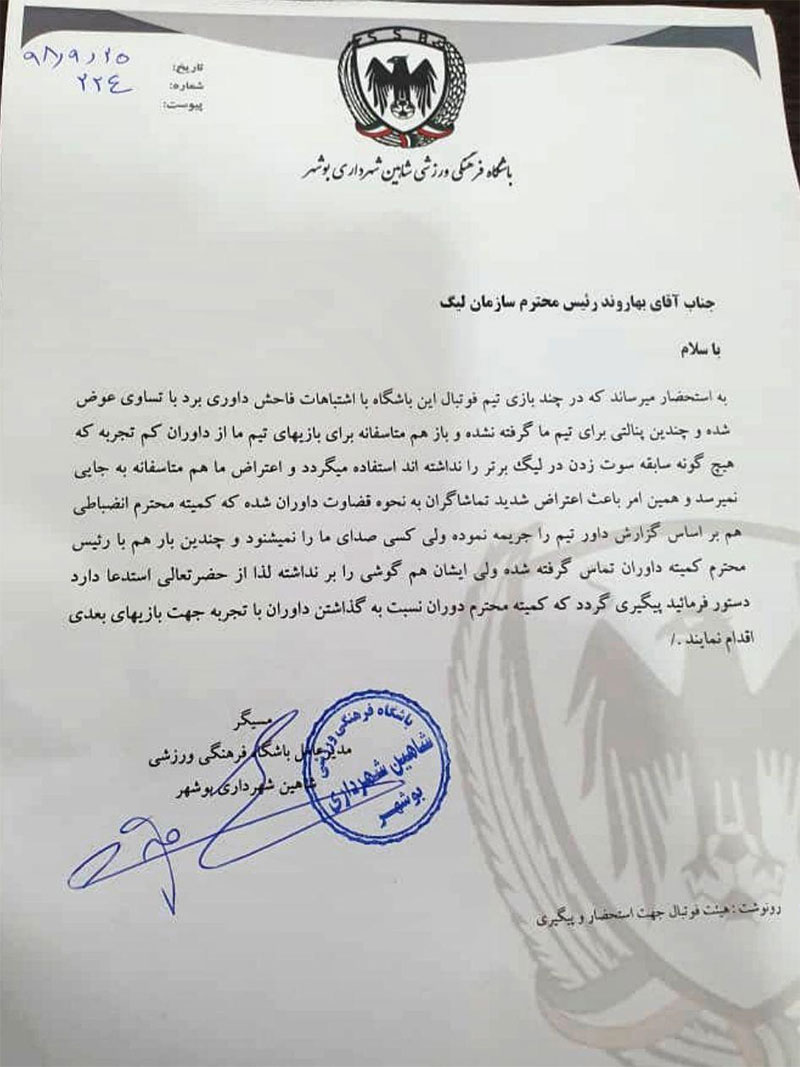 اعتراض رسمیباشگاه شاهین بوشهر: رئیس کمیته داوران جواب ما را نمیدهد
