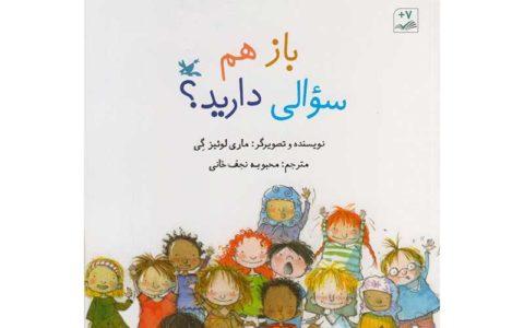 «باز هم سوالی دارید؟»؛ کتابی برای سوالهای بیپایان کودکان