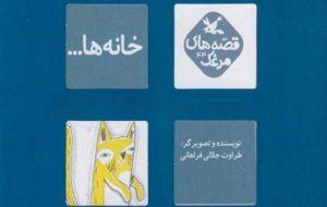 «خانهها»، کتابی برای قصهگویی دستهجمعی منتشر شد