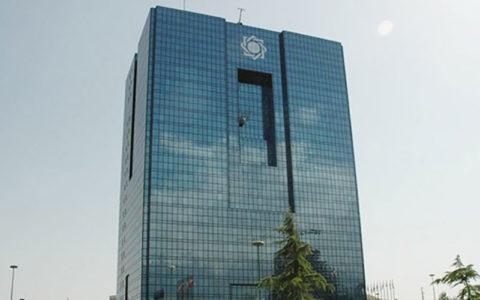 آغاز بهکار اجرای عملیات بازار باز در بانک مرکزی