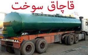 انهدام شبکه بزرگ قاچاق حرفه ای سوخت در اصفهان