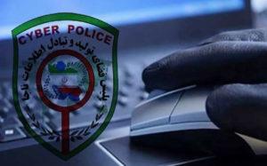 اگر پولی به حسابتان واریز و بعد برداشت شد به پلیس اطلاع دهید پولشویی, رمز دوم پویا, پلیس فتا