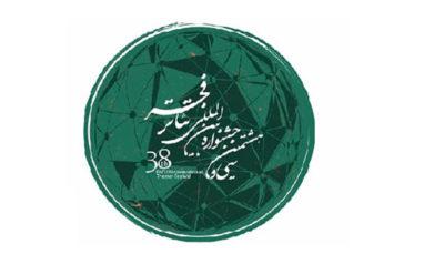 برنامه اجراهای روز دوم جشنواره تئاتر فجر