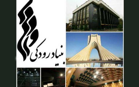 بنیاد رودکی بابت حواشی کنسرت ارکستر سمفونیک تهران عذرخواهی کرد
