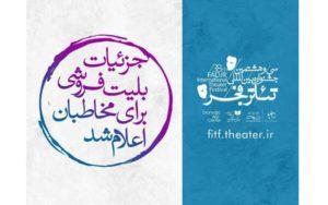 جزییات بلیت فروشی تئاتر فجر برای مخاطبان اعلام شد بلیت تئاتر فجر, تئاتر فجر, فروش بلیت