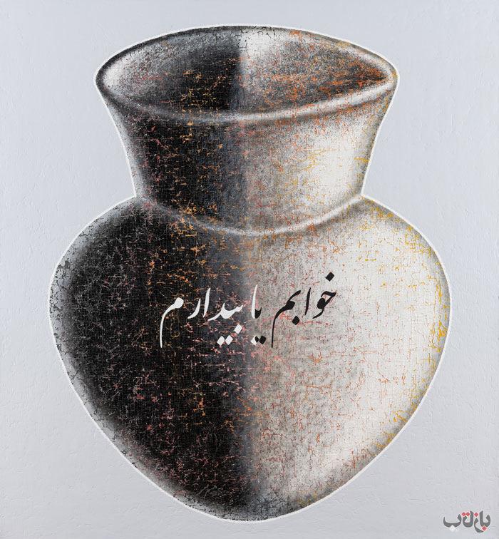 قیمت و تصاویر گرانترین آثار دوازدهمین حراجی تهران
