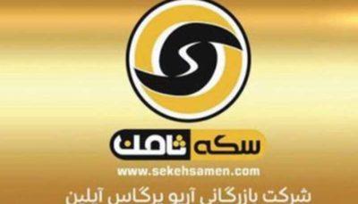 ختم دادرسی پرونده سکه ثامن/صدور حکم جلب برای خواهر و همسر متهم