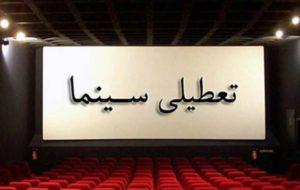 در پی شهادت سردار سلیمانی، اکران فیلمهای کمدی متوقف شد