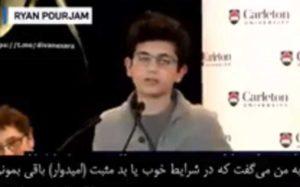 رایان پرورش یافته نظام آموزشی کانادا فردای فرزندان ایران چگونه خواهد بود؟ هواپیمای اوکراینی, سقوط هواپیما, رایان