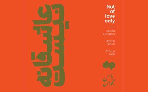 علیرضا قربانی «عاشقانه نیست» را منتشر کرد